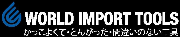 WORLD IMPORT TOOLS(ワールドインポートツールズ)