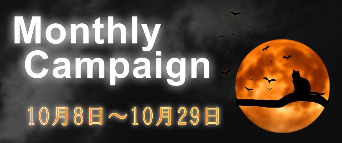 10月の工具マンスリーキャンペーン