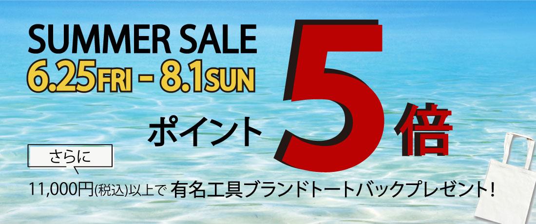 summersale_1.jpg