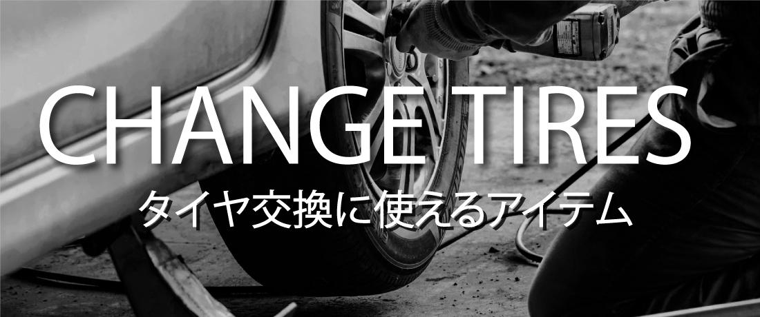 タイヤ交換 スタッドレスタイヤ おすすめ工具 足回り工具 タイヤゲージ インパクトレンチ ジャッキ ソケット ジャッキスタンド カーランプ